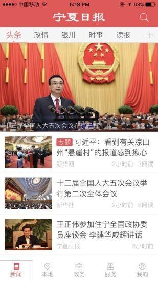 宁夏日报(图1)