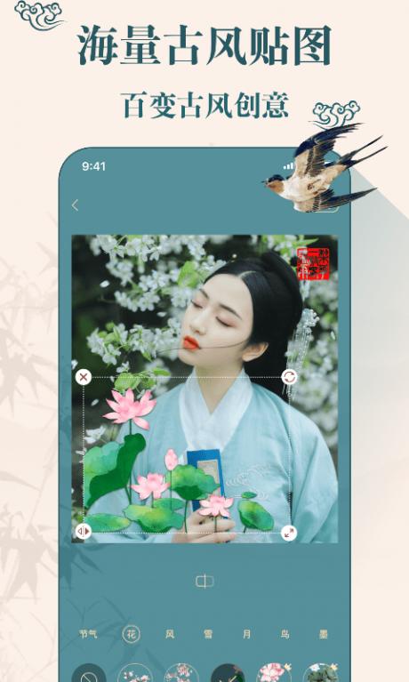 chic古装相机app