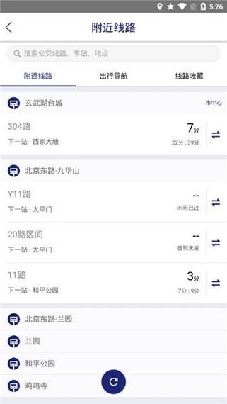 南京公交在���X版