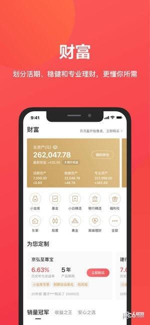 京东金融iPad下载