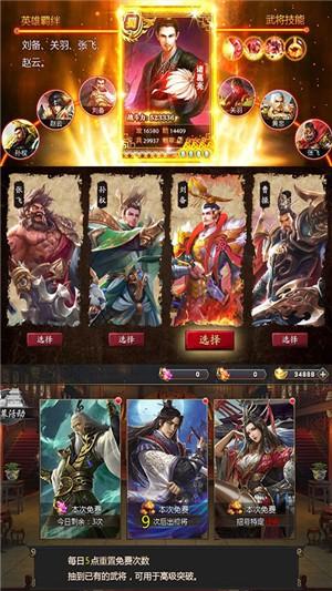 斩千军星耀版(图5)