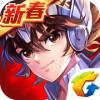 圣斗士星矢iPhone版