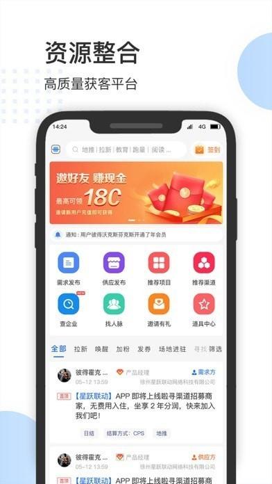 BD火客iOS