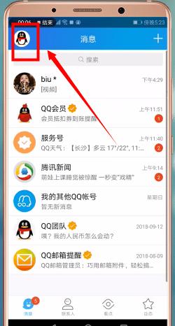 QQ正式版