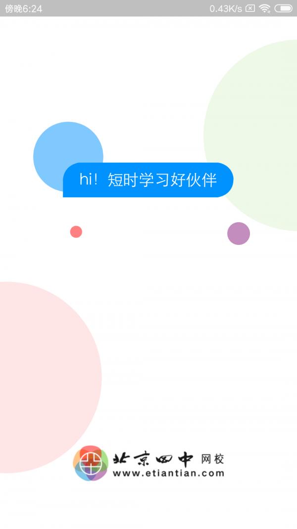 北京四中网校电脑版