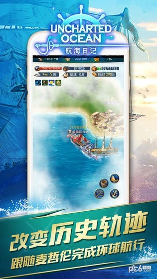 航海日记电脑版v1.0.1