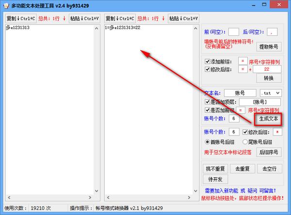 多功能文本处理工具截图