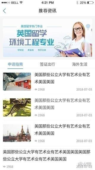 小希留学app下载
