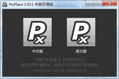 无缝贴图制作PixPlant