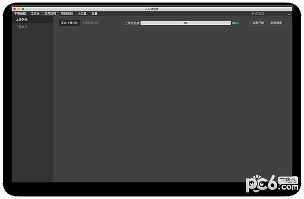 人人�g�界Mac版