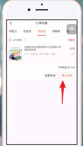 淘集集app