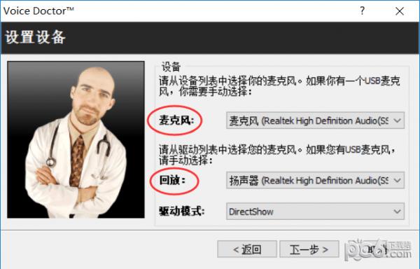 morphvox pro中文版