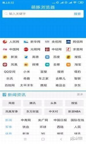 萌豚浏览器app下载