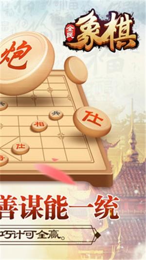 全民象棋��X版