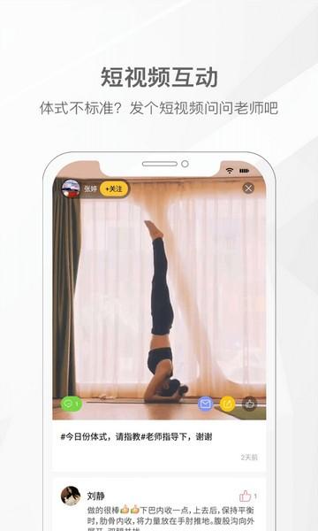 我家瑜伽��X版