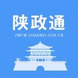陕西政务服务