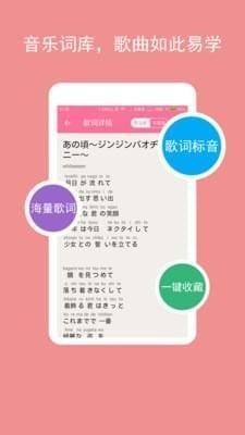 卡卡日语app下载
