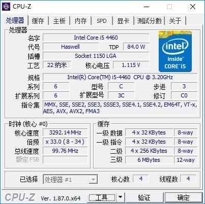 CPU-Z 64|CPU-Z(64位)下载 v1.89.1绿色中文版