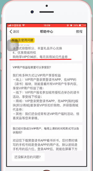樊登读书会下载