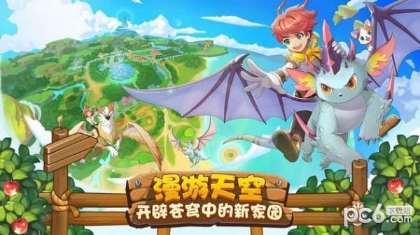 四季物语游戏下载