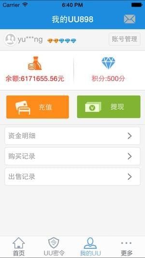 uu898游戏交易平台app下载