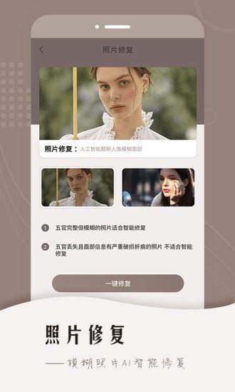老照片智能修复_老照片智能修复v1.4.1版下载