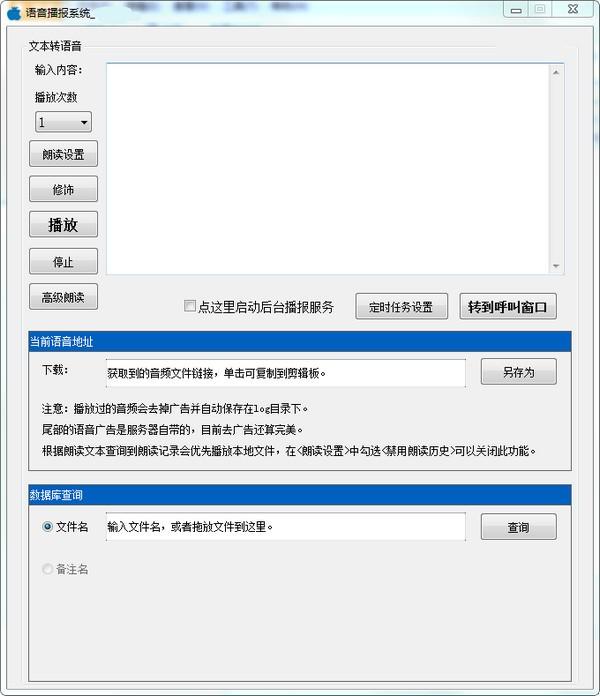 语音播报系统