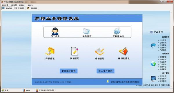 开锁业务管理系统