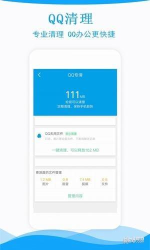 极速手机管家app下载