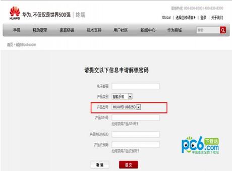 华为u8825d官网申请解锁密码