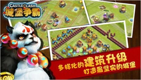 城堡争霸iPhone版