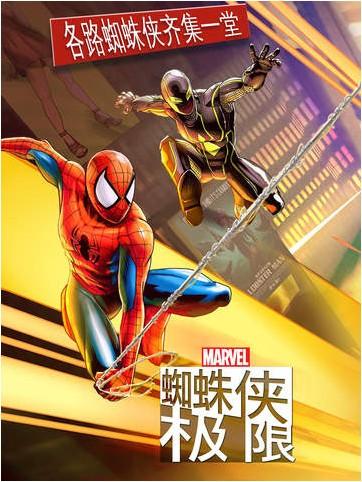 蜘蛛侠极限iPhone版
