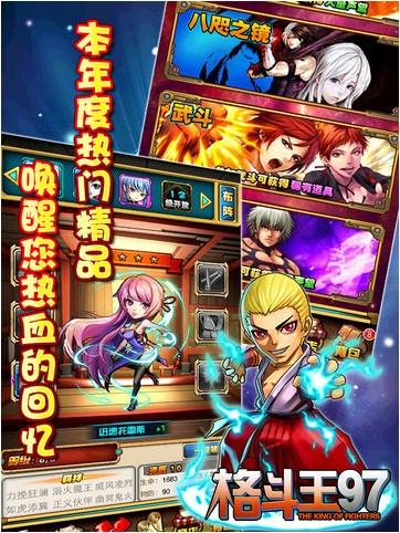 格斗王97 iPhone版