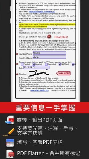 PDF Reader iOS版