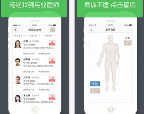 春雨医生iPhone版