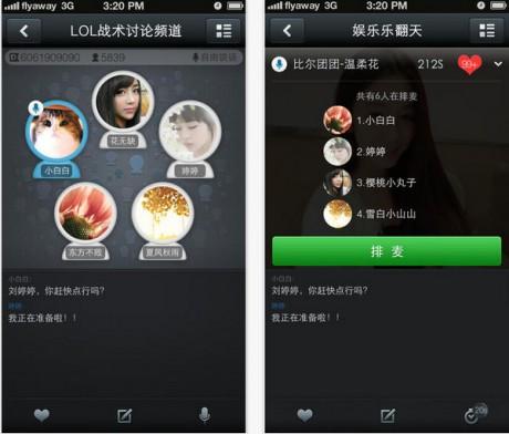 QT语音iPhone版