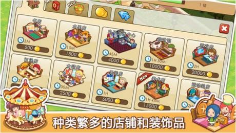 开心商店iOS版下载