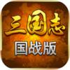 三国志国战版iPhone版