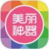 美丽神器app