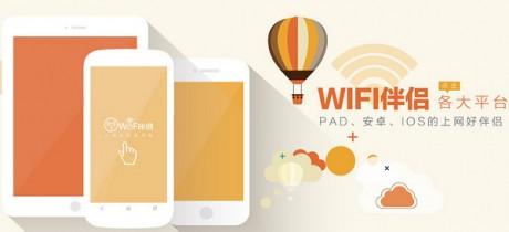 Wifi伴侣iPhone版