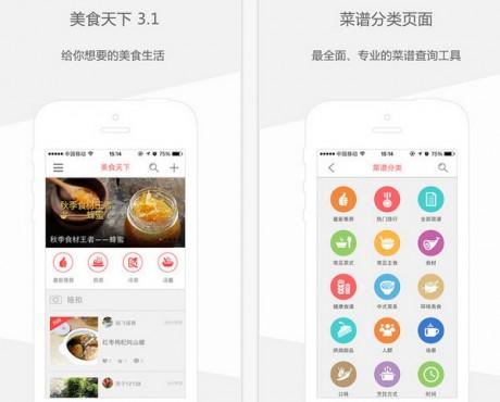 美食天下iPhone版