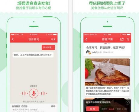 订餐小秘书iPhone版