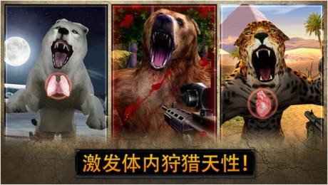 猎鹿人2014 iOS版下载