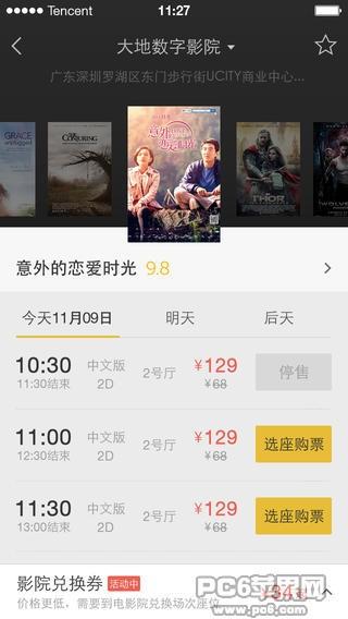 QQ电影票iOS版下载