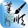 笔顺码输入法iPhone版