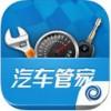 汽车管家iPhone版下载
