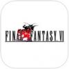 最终幻想6 iPhone版