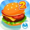 餐厅物语2 iPhone版
