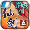 仙剑奇侠传5 iPhone版