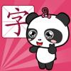 熊猫识字手机版